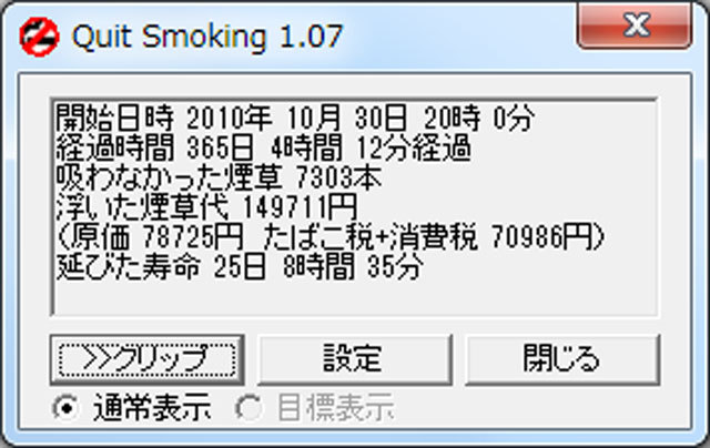 禁煙20111031.jpg