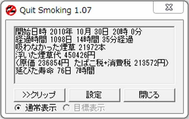 禁煙20131102.jpg