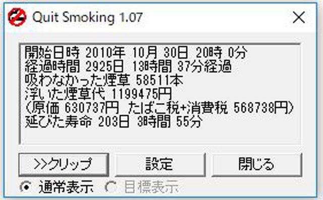 禁煙20181103.jpg