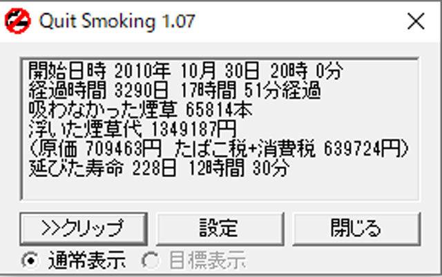 禁煙20191103.jpg