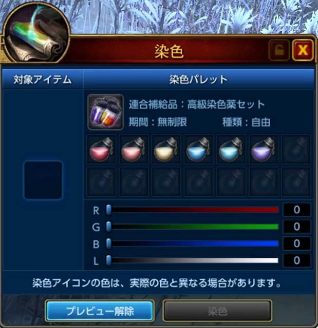 TERA-20110923-05.jpg