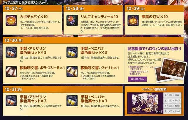 TERA-20111027-00-2.jpg