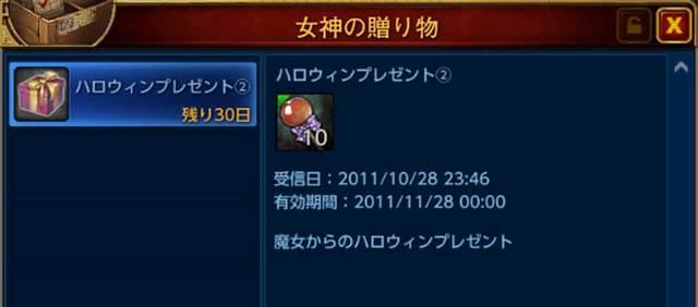 TERA-20111028-01.jpg
