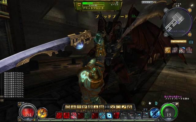 hellgate-20110129-01.jpg